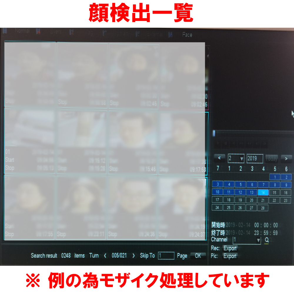 顔検出 防犯カメラ 顔検出一覧画面